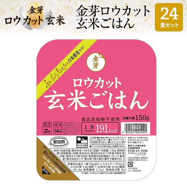 レンジでチンするパックごはんNHKおはよう日本で 贈与 カラとり玄米 として紹介 送料込 NHKおはよう日本で 希少 金芽ロウカット玄米ごはん150g×24食セット