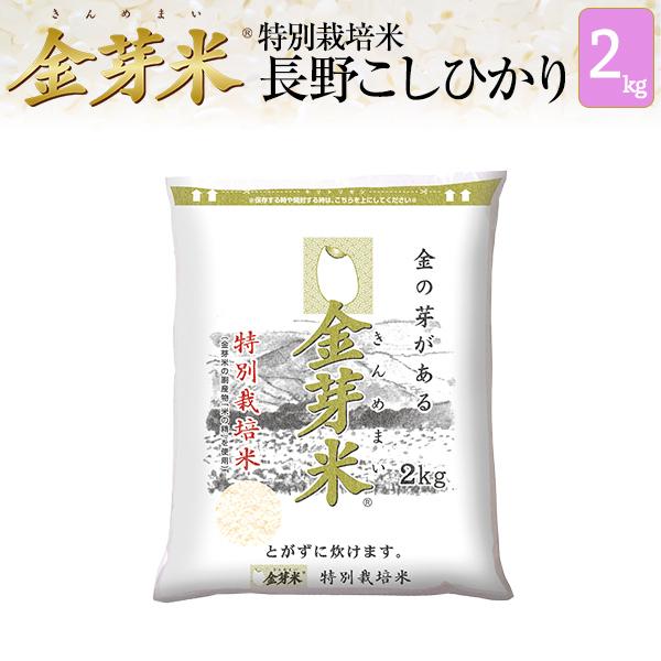 特別栽培米2kg【送料込】【令和元年産】※無洗米・LPS(リポポリサッカライド)が豊富で免疫力アップ(きんめまい・お米)