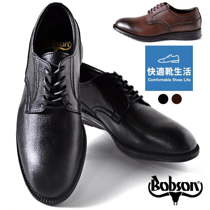 ボブソン 靴 本革 日本製 ビジネスシューズ プレーントゥ 機能性 撥水 軽量 3E メンズ 紳士 BOBSON 0205