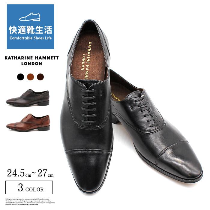 キャサリンハムネットロンドン 靴 本革 レザー ビジネスシューズ ストレートチップ メンズ 紳士 革靴 KATHARINE HAMNETT LONDON 31633