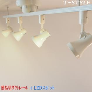LEDスポットライト4セット 簡易取付式ダクトレール  6畳 8畳 インテリア ライト 照明 天井 スポットライト ty-mr-801