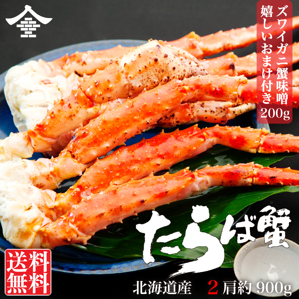 【200g蟹味噌付き】北海道産 たらば蟹 ボイル 2肩 約900g前後 たらばがに タラバガニ たらば タラバ 蟹鍋 お取り寄せ グルメ お歳暮 贈り物 プレゼント かに 蟹 豊洲マルシェ