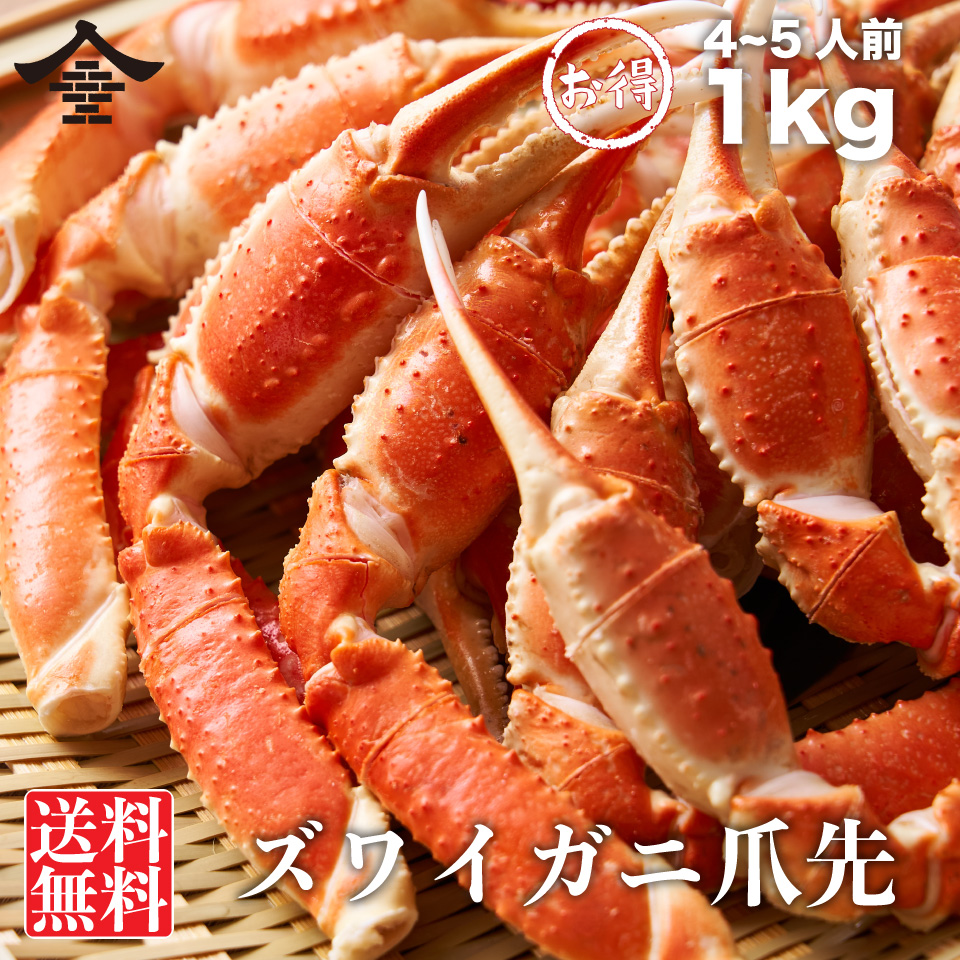 お家でカニが食べたい時のストックに最適 厳選本ズワイガニ ボイル 爪 カット済み 受賞店 1kg 4~5人前 驚きの値段 大容量 蟹 子供も簡単 カニ 食べやすい 引っ張るだけで綺麗に剥ける かに