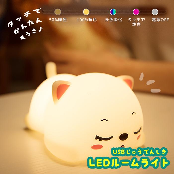 LEDルームライト ねこ ネコ 猫 ナイトライト ベッドサイド 赤ちゃん 明るい 可愛い 学習 調光 調色 おしゃれ スタンドライト 数量限定アウトレット最安価格 子供 女の子 LED シリコンナイトライト 新生活 読書灯 卓上ライト 寝室 小型 送料無料 男の子 学習用 かわいい