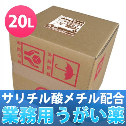 業務用洗口液 ブラウンガーグル 20L(20倍濃縮)│うがい薬 ウガイ液 5000円以上送料無料