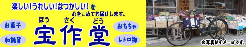 お菓子と和雑貨の店 宝作堂:笑顔がうまれるお菓子の詰め合わせを販売しています。