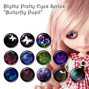 Blythe ネオブライス ドール アイパーツ トイズマーケット 【ゆうパケット発送】Blythe ネオブライス アイパーツ Pretty Eyes Series Butterfly リズビバーチェ LizVivace