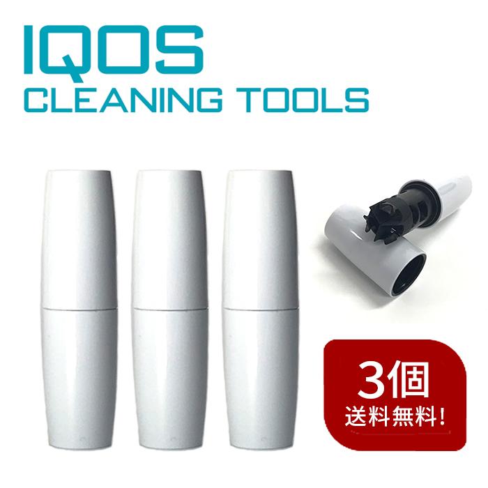 1位獲得 コンパクトなIQOS クリーニングツール トイズマーケット iqos クリーナー 送料無料 1位 3個セット IQOS2.4 2.4p 海外限定 IQOS3.0 3.0 multi 対応 iQOS アイコス3 IQOS 加熱式たばこ 贈物 タバコ デュオ DUO アイコス PLUS クリーナー用品 IQOS3 たばこ クリーニング用品 2.4 電子タバコ 掃除