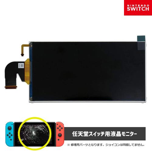 任天堂スイッチ 液晶が割れてしまった 液晶表示がおかしい など 液晶の不具合の修理に最適 トイズマーケット スイッチ 修理 液晶モニター 交換用液晶モニター 送料無料 液晶割れ 任天堂 Switch 対応 NS Nintendo ジョイコン修理 交換部品 説明書無 メーカー直売 ジョイコン ドライバーは付属しません オススメ お金を節約 display 交換修理用 ニンテンドースイッチ パネルスクリーン 修理部品 switch