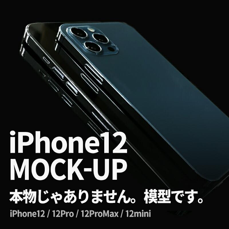 appleのiPhone11 11Pro 11ProMaxを忠実に再現したモックアップ登場 トイズマーケット 送料無料 iPhone 12 Proモックアップ ProMax mini 展示用模型 iPhone12 pro アイフォン12プロ ケースの販売などに 安全 サンプル 店舗ディスプレイや商品撮影に最適 店頭見本 モックアップ 展示模造品 プロ イレブン apple マックス 模型 アイフォン アップル アイホン 驚きの価格が実現