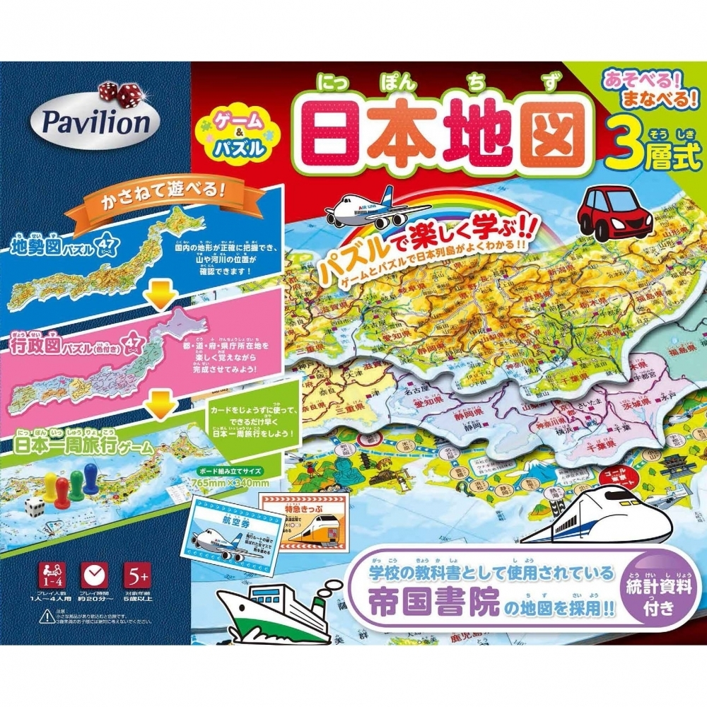 トイザらス限定 パビリオン ゲーム パズル日本地図 日本メーカー新品 クリアランス 百貨店