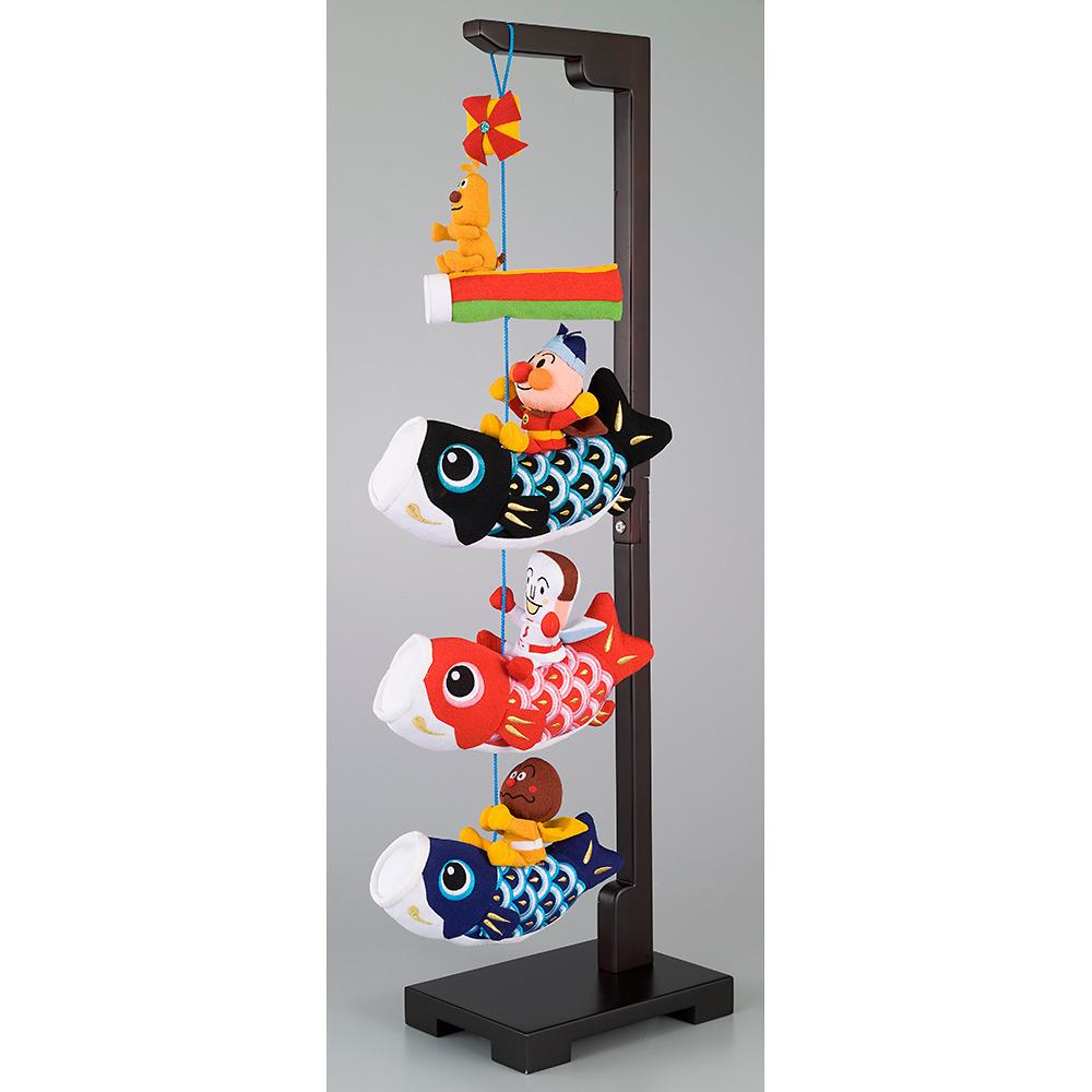【鯉のぼり】アンパンマン 鯉のぼり 室内飾り【オンライン限定】【送料無料】