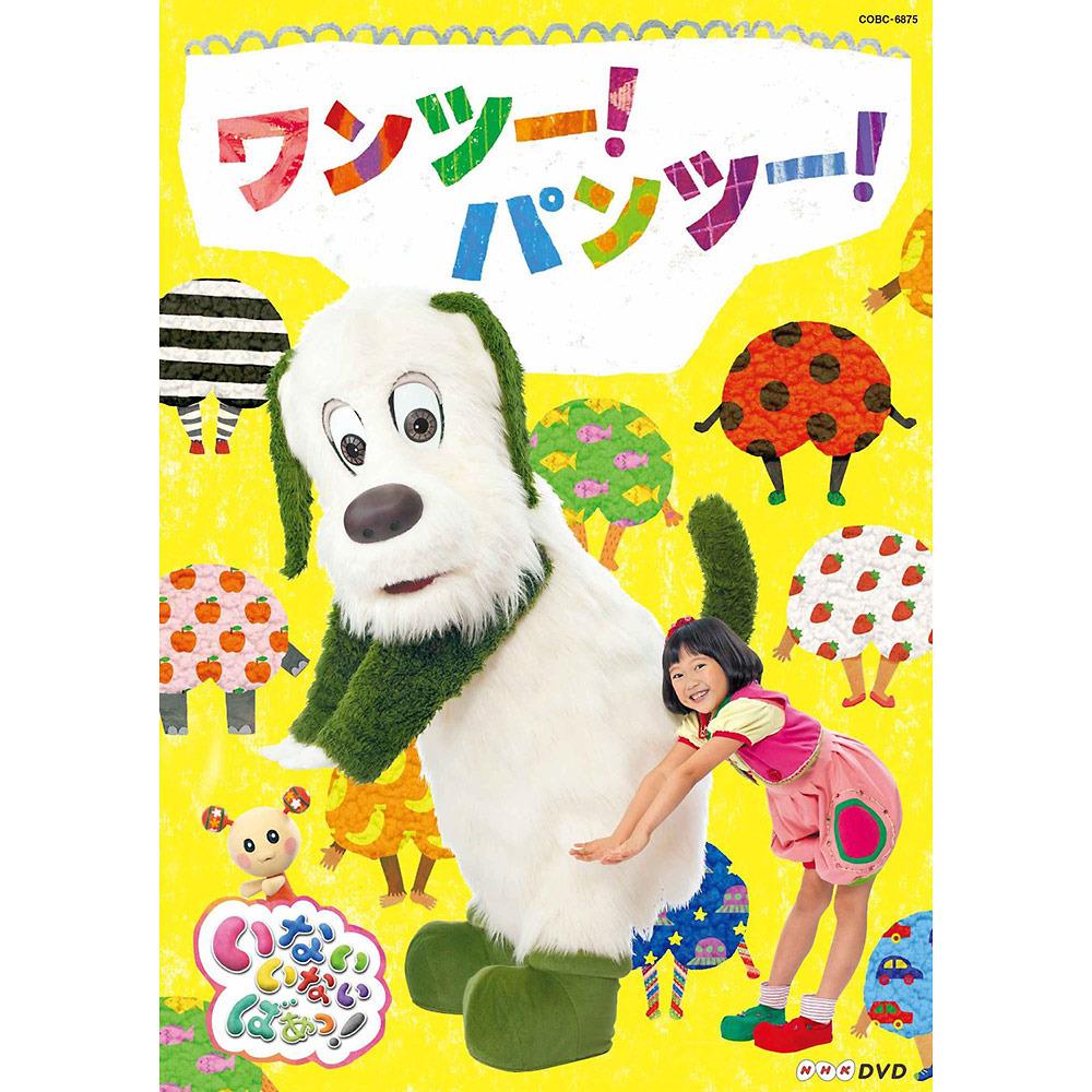 【DVD】NHK-DVD いないいないばあっ! ワンツー!パンツー!