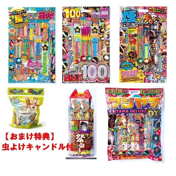 花火スペシャル5パックセット(バラエティ花火)【オンライン限定】【送料無料】