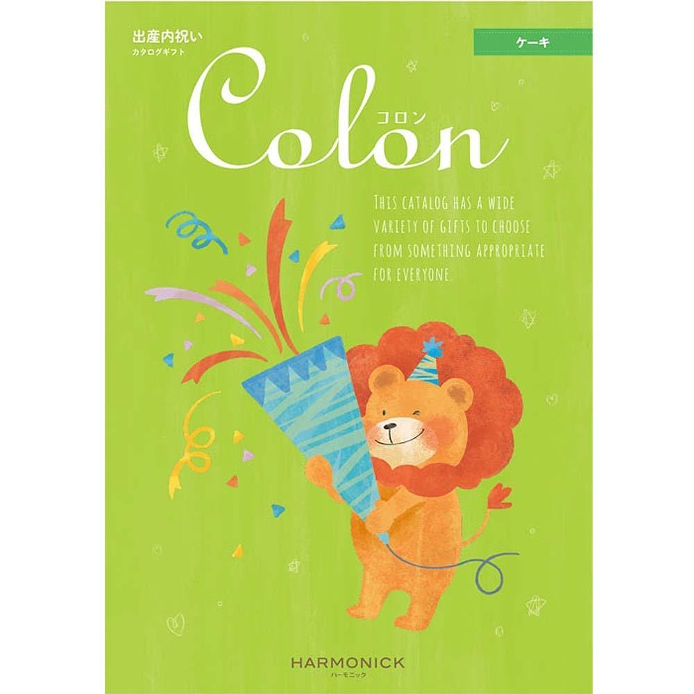 【カタログギフト】colon(コロン)ケーキ【送料無料】