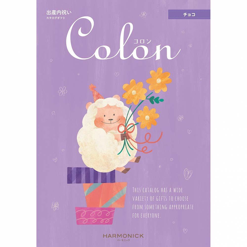 【カタログギフト】colon(コロン)チョコ【送料無料】
