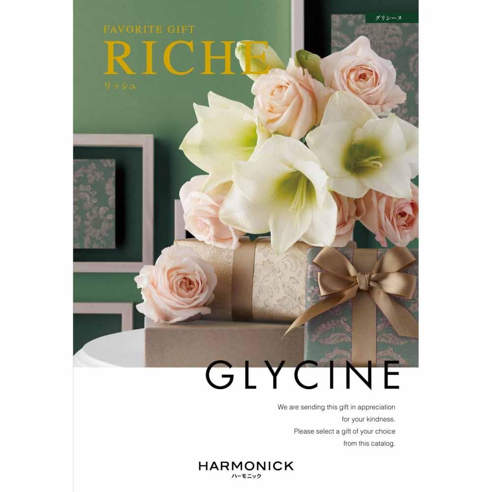 【カタログギフト】RICHE(リッシュ)グリシーヌ【送料無料】