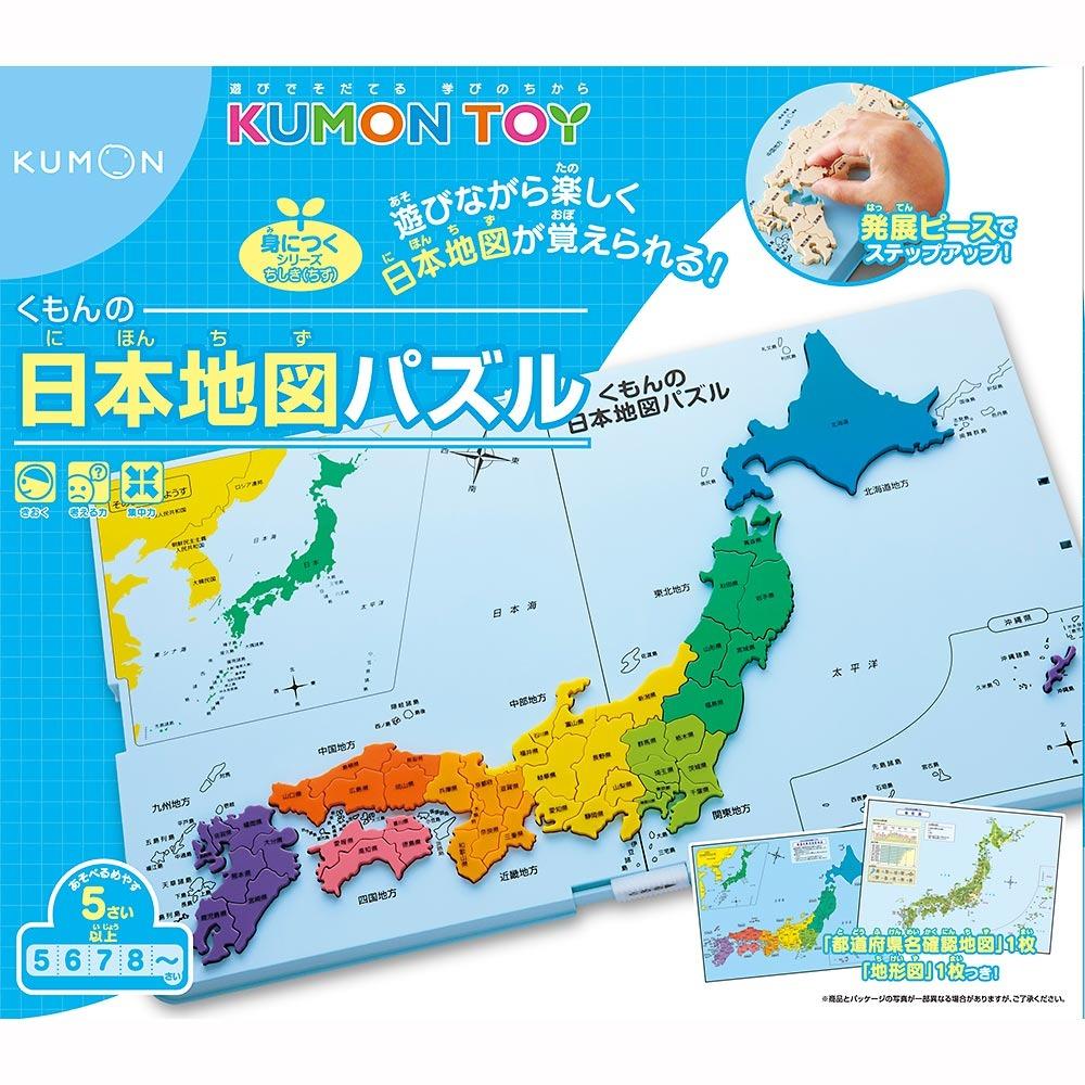 <小学生向け>パズルで地理を学ぶ!日本地図パズルのおすすめを教えて