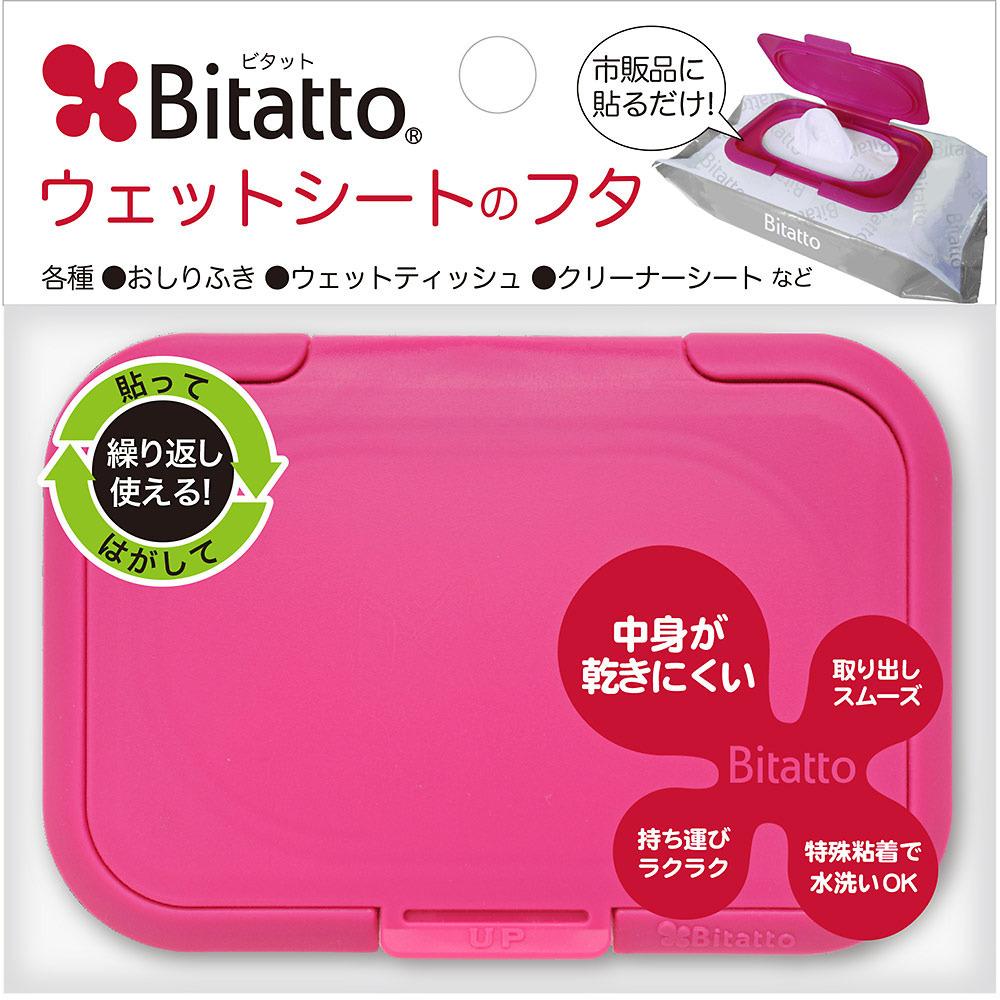 ビタット ストロベリー 直営店 新品■送料無料■