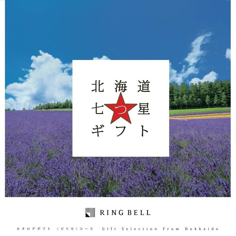【カタログギフト】北海道七つ星ギフト ピリカコース