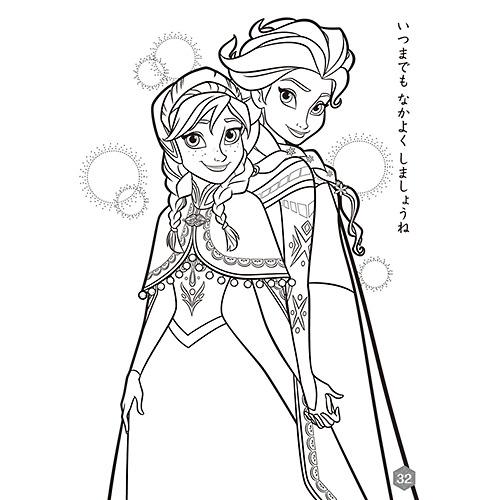 楽天市場b5ぬりえ アナと雪の女王トイザらスベビーザらス