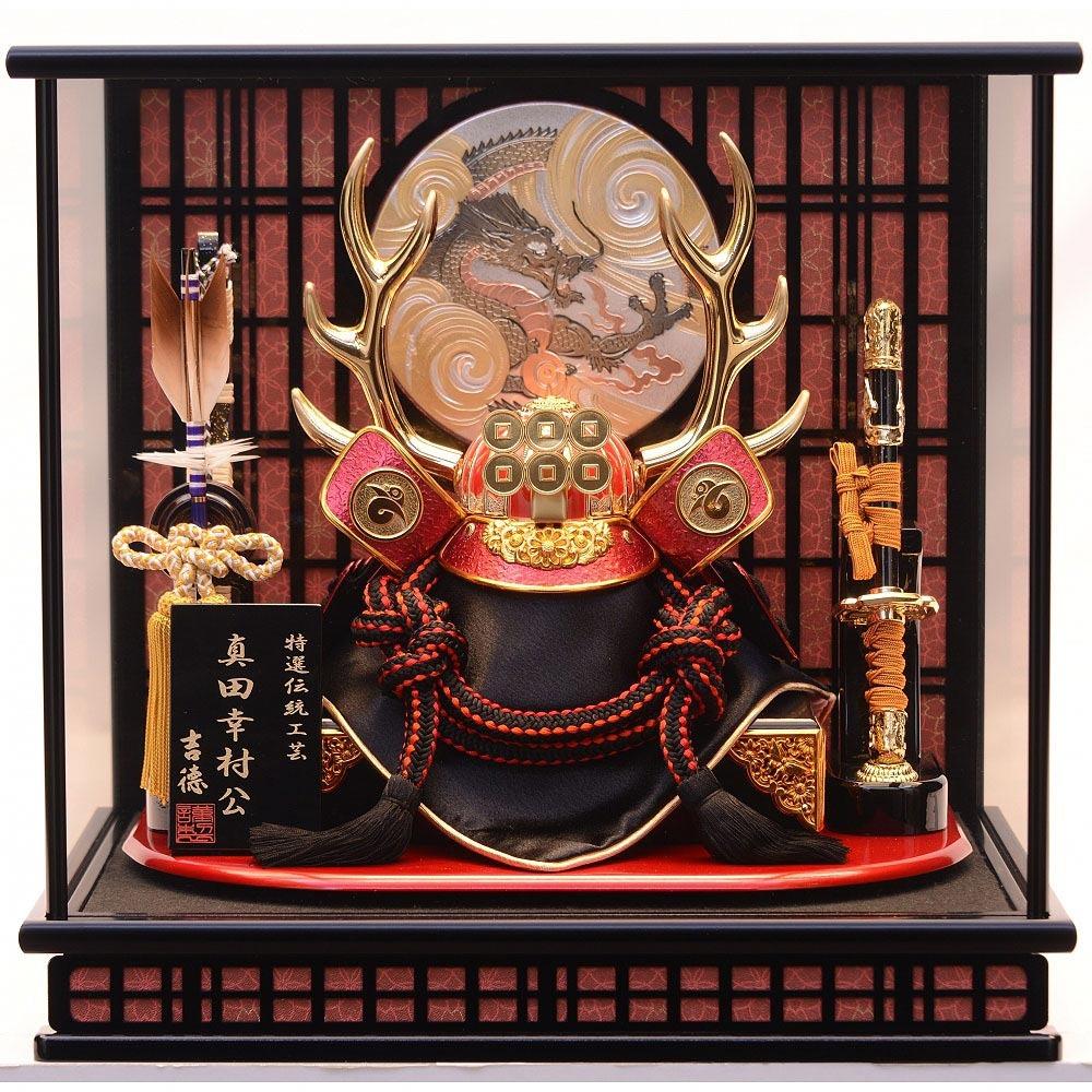 【五月人形】ベビーらス限定 兜ケース飾り 真田幸村 彫金龍格子【送料無料】