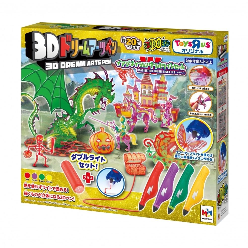 トイザらス限定 3Dドリームアーツペン イマジネーションダブルライトセット【クリアランス】