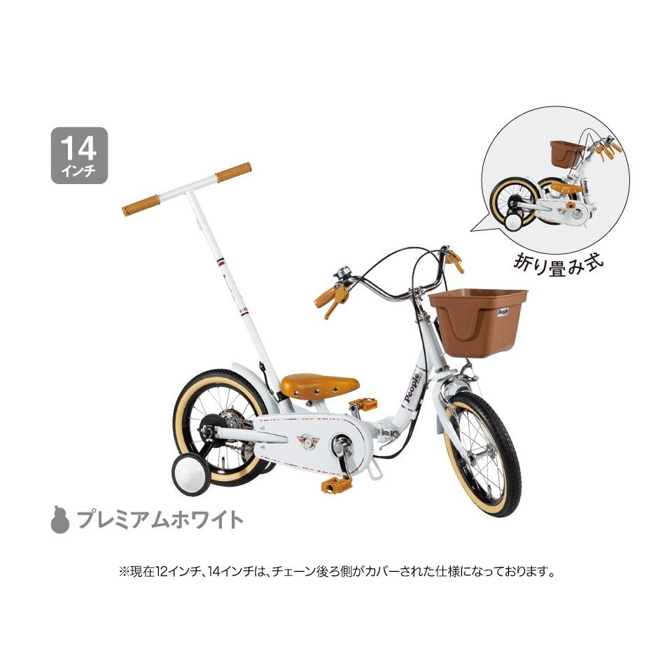 いきなり自転車 14インチ(プレミアムホワイト)