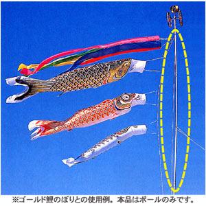 【鯉のぼり】庭園鯉のぼり用ハイポール8号 4m用【送料無料】