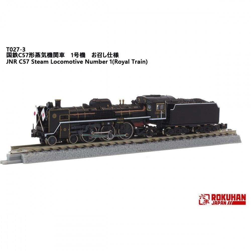 ロクハン 国鉄C57形蒸気機関車1号機 お召し仕様【オンライン限定】【送料無料】