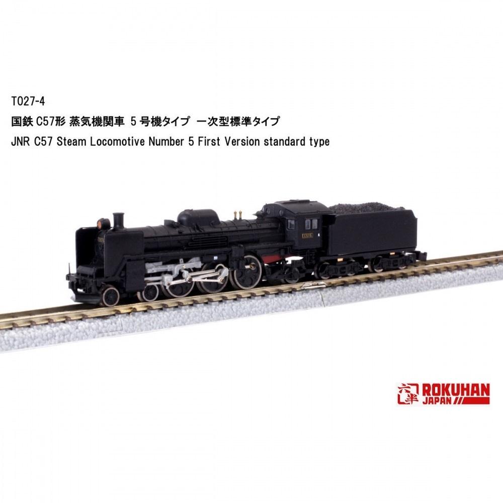 ロクハン 国鉄C57形蒸気機関車5号機タイプ 一次型標準タイプ【オンライン限定】【送料無料】