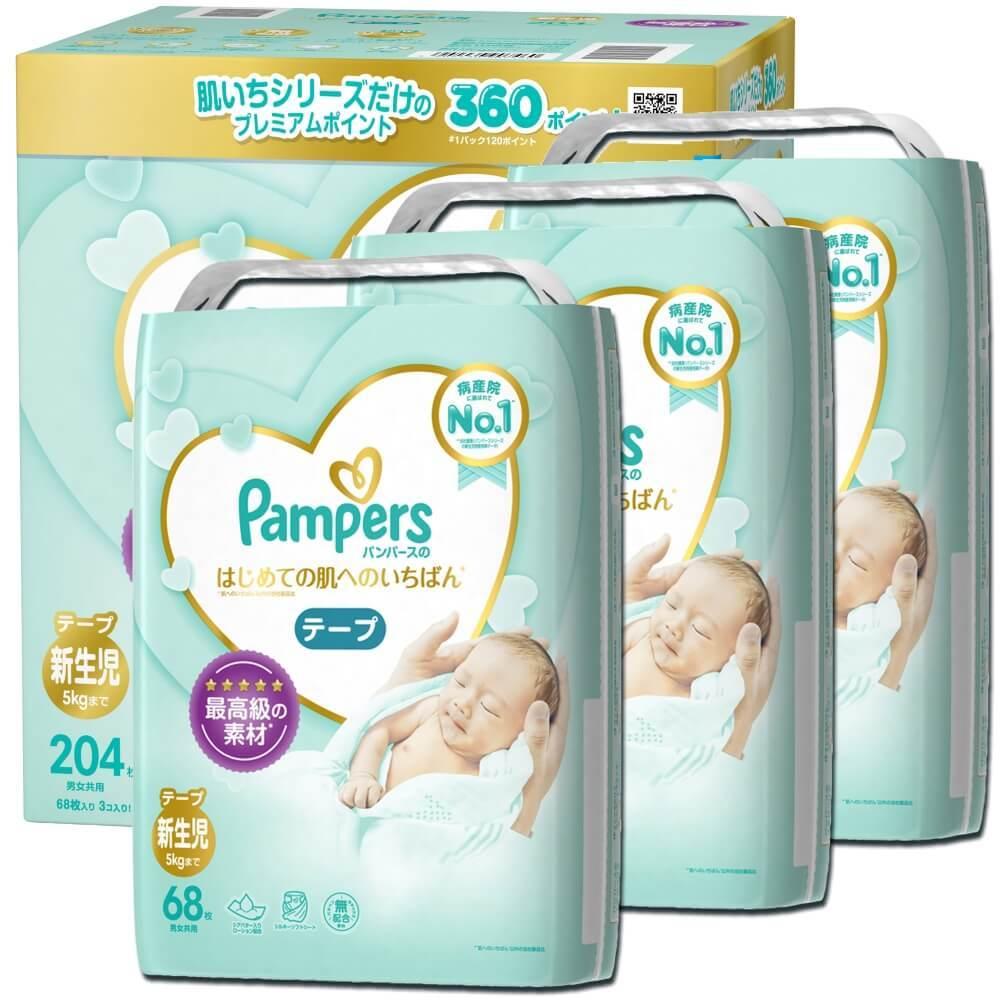 テープおむつ パンパース はじめての肌へのいちばん テープ 紙おむつ箱入り 価格 送料込 交渉 送料無料 新生児 204枚 68枚入×3パック