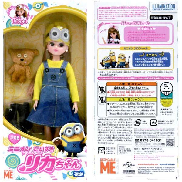 Rika-chan Doll LD-08 Minion Daisuki Rika-chan NEW!