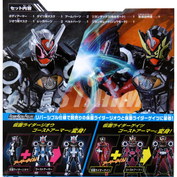 Rider rehmannia RKF rider Armor series ghost Armor