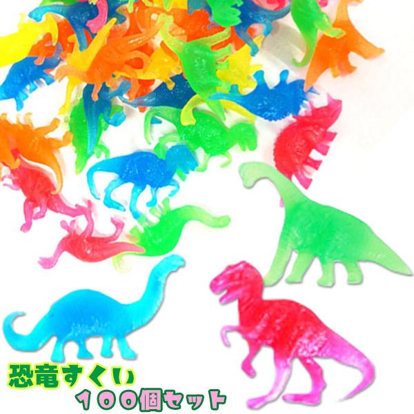 おもちゃ グッズ 景品 イベント 縁日 お気にいる お祭り 子供会 子ども キッズ スーパーボールすくい 100個セット まとめ買い ランチ景品 販促品 正規取扱店 セット すくい人形 恐竜すくい カラフル お風呂