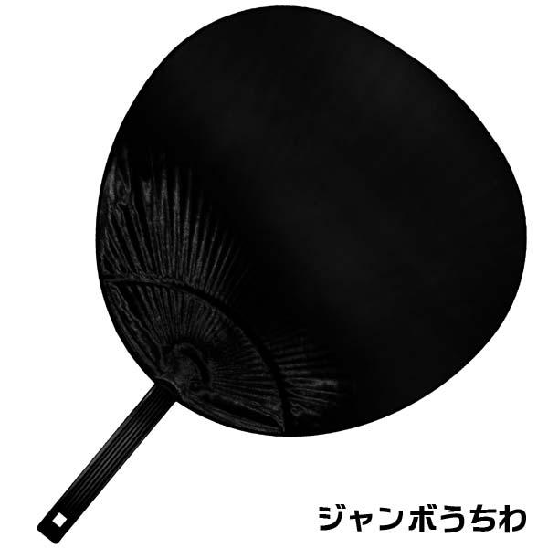 楽天市場】コンサート・応援ジャンボうちわ No7071 ジャンボうちわ(黒 ...
