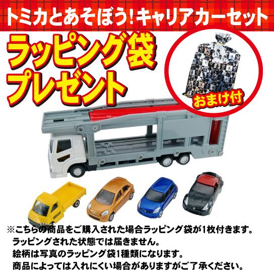 和tomika玩吧!汽车运输车安排(包袋1次免费!) 10s