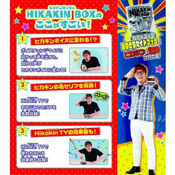ヒカキン box
