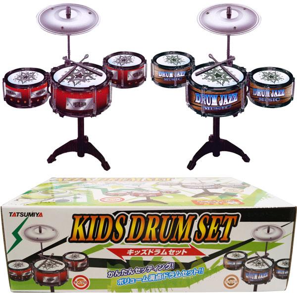 セッティングが簡単なドラムセット キッズドラムセット おもちゃ 送料無料限定セール中 商い 楽器 ドラマー DRUM 太鼓 SET KIDS