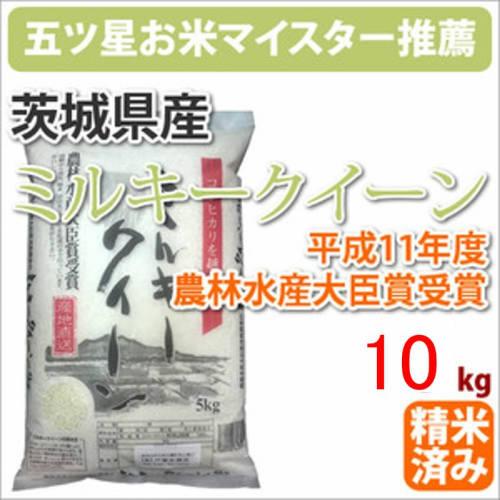 第 28 年度农业山崎特种种植水稻茨城乳白色女王 10 公斤
