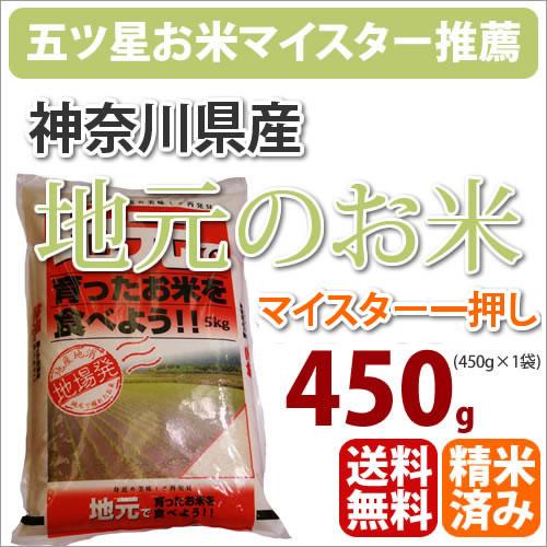 全国送料無料 こだわりの玄米が30種類以上 すべてご注文ごとに玄米から精米 だから新鮮 NEW だから美味しい 神奈川県大磯 平塚産 地元のお米 地元 送料無料 ネコポス配送につきポスト投函 450g 至上 神奈川県 日時指定不可 同梱 代引き