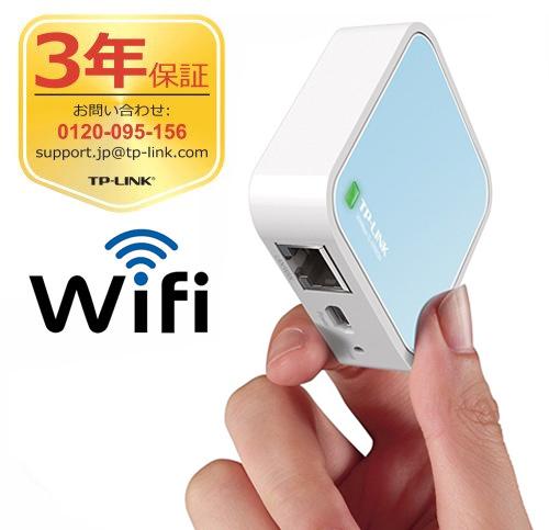 世界のネットワーク機器名門! 出張、旅行、ホテルでWiFiに最適 【超小型Wi-Fiルーター】300Mbps コンパクト無線LANルーター TP-Link TL-WR802N ホテルでWiFi USB給電型 3年保証 ブリッジ(APモード)/中継機能/子機機能付き