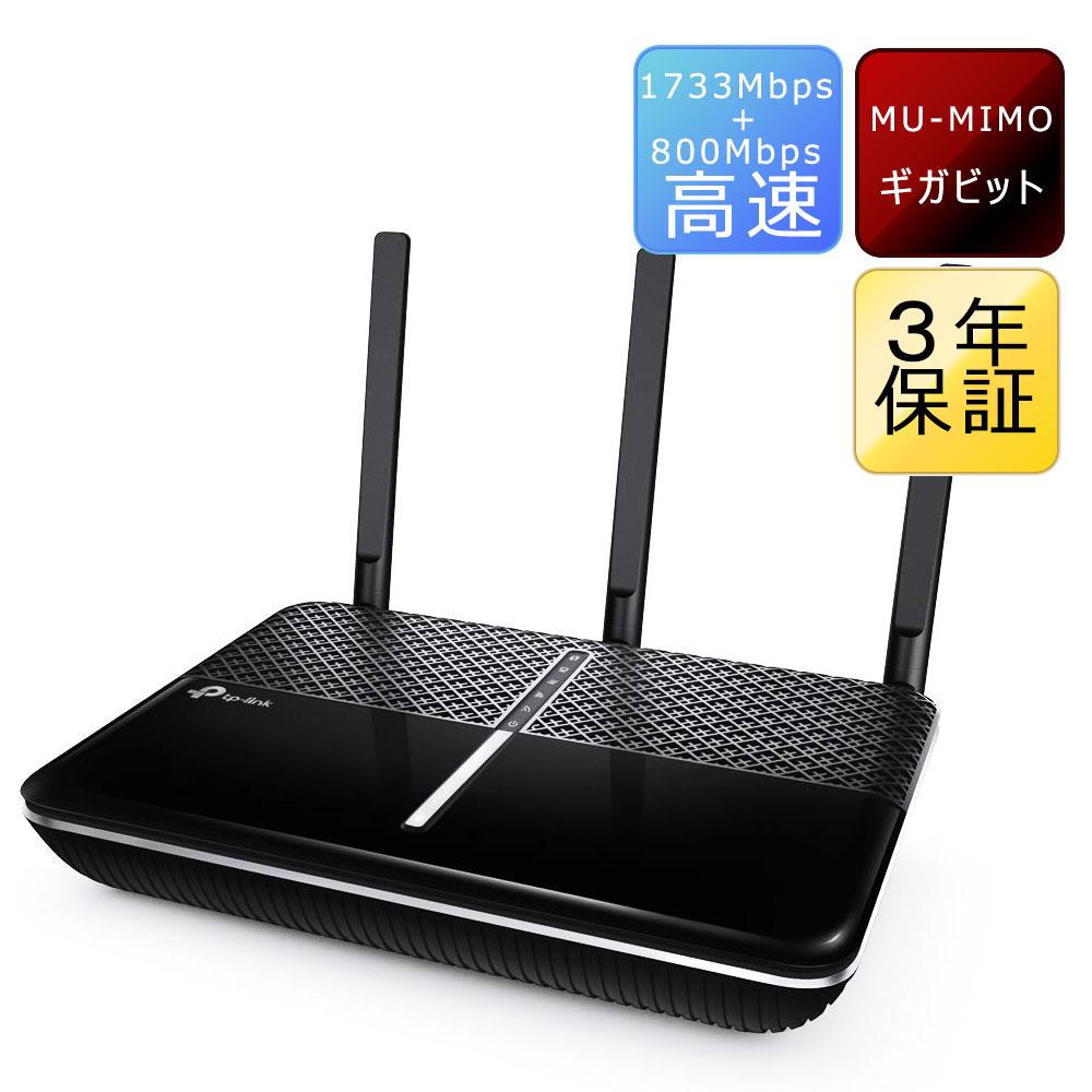 世界市場占有率NO.1のネットワーク機器メーカー----ティーピーリンク 1位 1733Mbps+800Mbps ご予約品 訳あり商品 無線lanルーター11ac対応 MU-MINO WiFiルーターMU-MINO A10 ギガビット 公式シップ限定縦置きスタンド付 全ポートギガArcher IPv6
