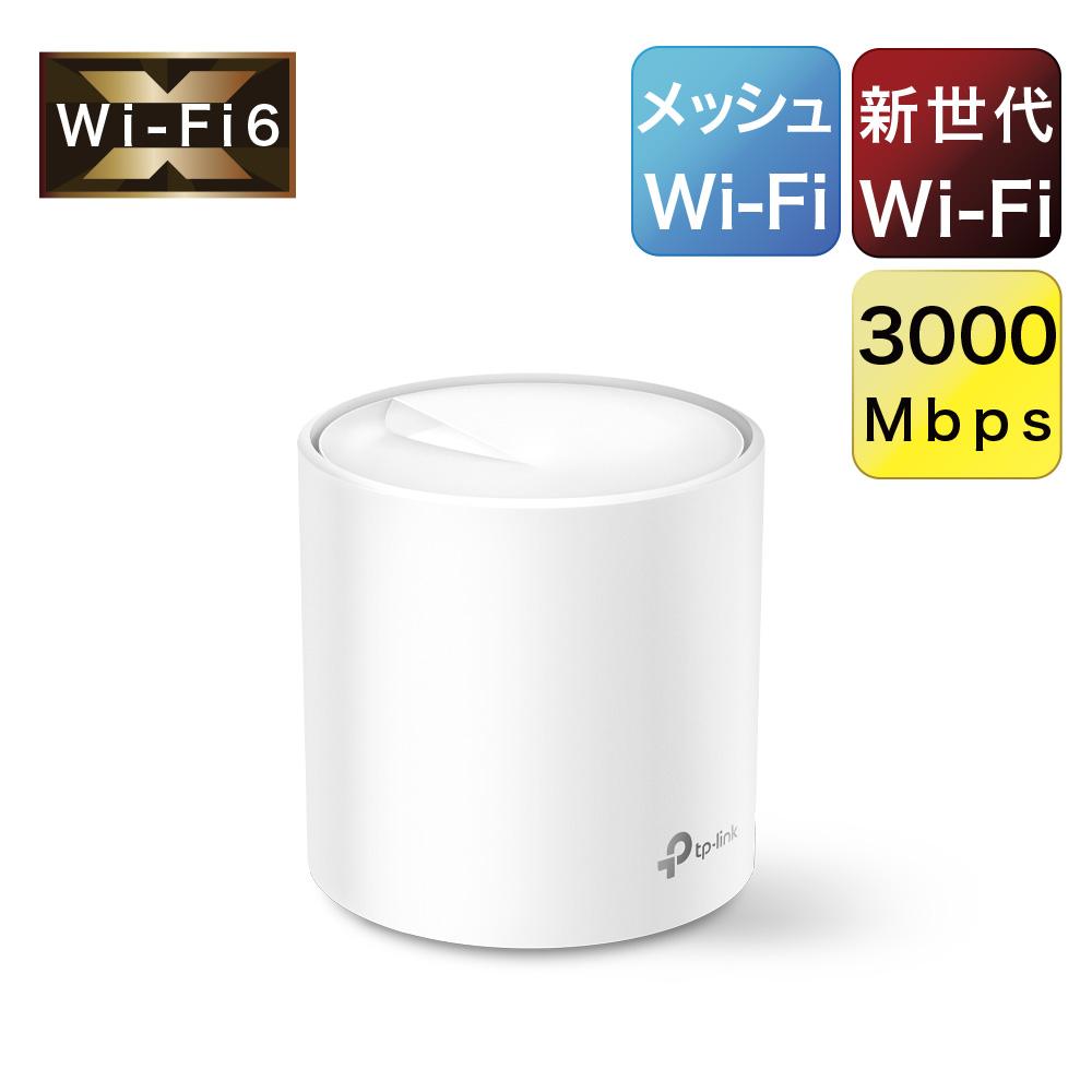 <title>Wi-Fi6対応 メッシュWi-Fi Deco X60 Wi-Fi6メッシュ 2402Mbps+574Mbps 1ユニット AX3000 往復送料無料 Wi-Fiの死角をゼロに 3年保証</title>