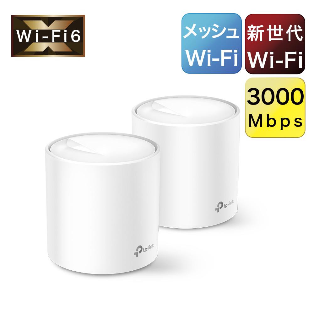 Wi-Fi6対応 メッシュWi-Fi Deco X60 Wi-Fi6メッシュ AX3000 3年保証 Wi-Fiの死角をゼロに 出荷 2ユニット 日本産 2402Mbps+574Mbps