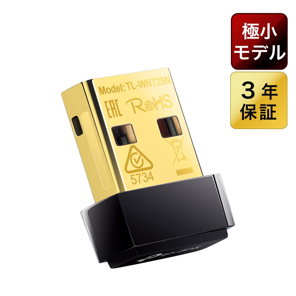 なめらかで小型なので ノート PC の ギフ_包装 USB ポートに差し込んだままにしておくことが可能最大 150Mbps での高速無線通信は 動画ストリーミングやインターネット電話に最適 無線LAN子機 N USBアダプター ワイヤレス 無線LAN子機11n 開店記念セール TL-WN725N g TP-Link ナノ b対応
