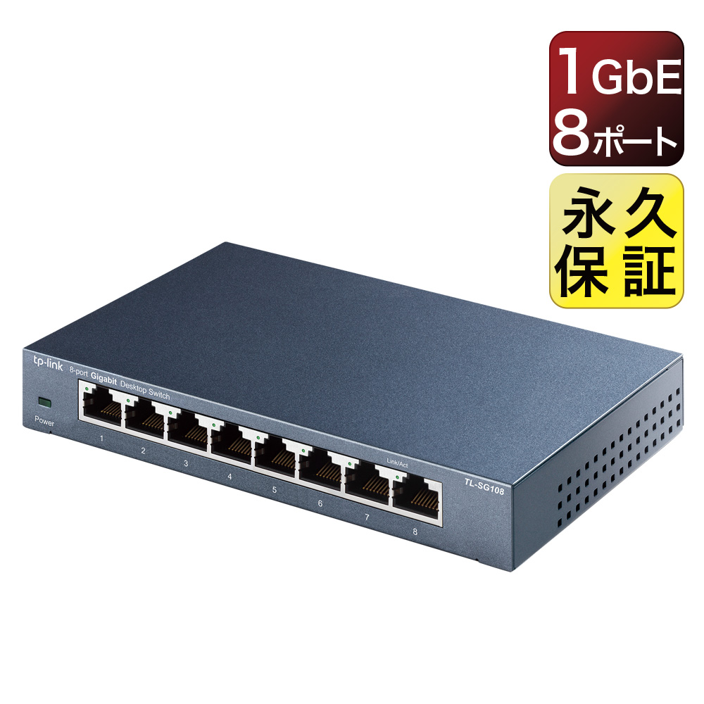 無償永久保証Giga対応 数量は多 8ポートスイッチングハブ 1位 TP-Link 無償永久保証 買収 ギガビット 100 英語版 Giga対応10 1000Mbp TL-SG108 8ポートスイッチングハブ金属筺体