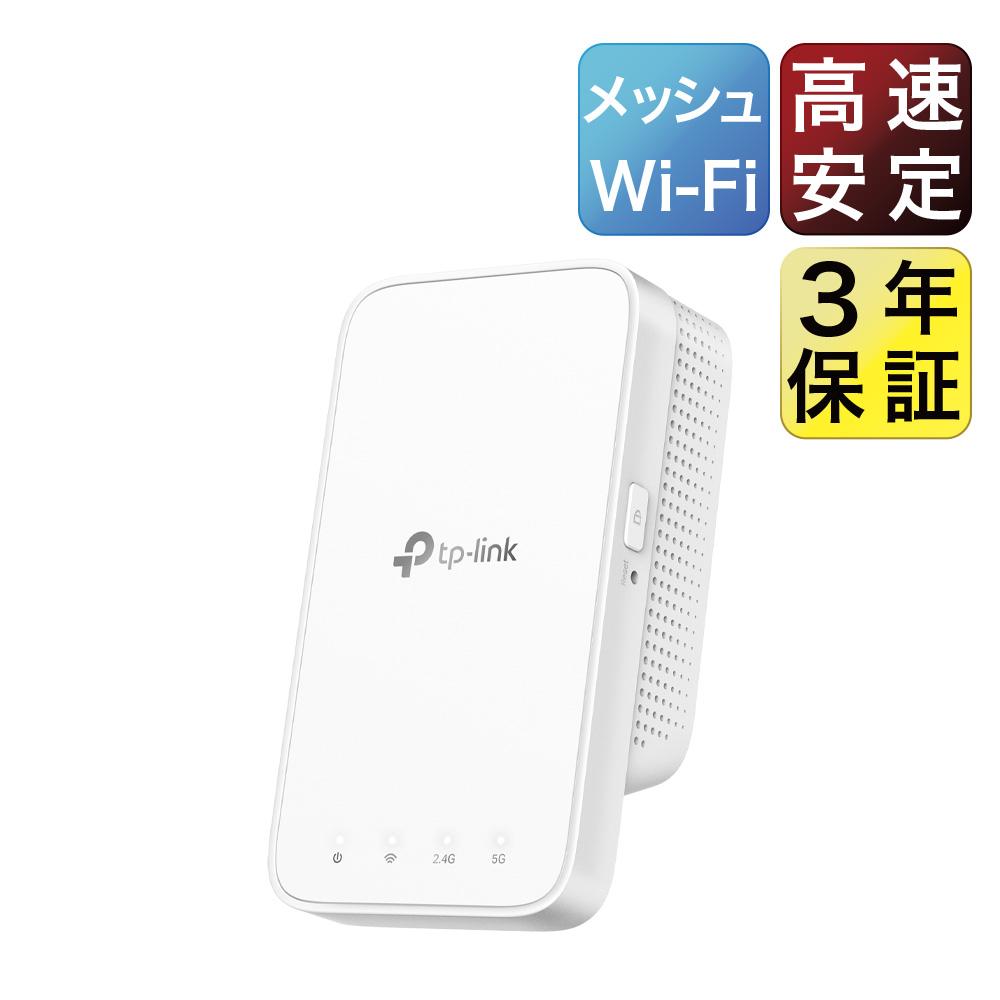 TP-Link WiFi 無線LAN 中継器 11ac n a g b デュアルバンド メッシュWI-Fi中継器 867+300mbps 送料無料 AC1200 OneMesh対応 RE300 ついに再販開始 3年保証 AC1200規格
