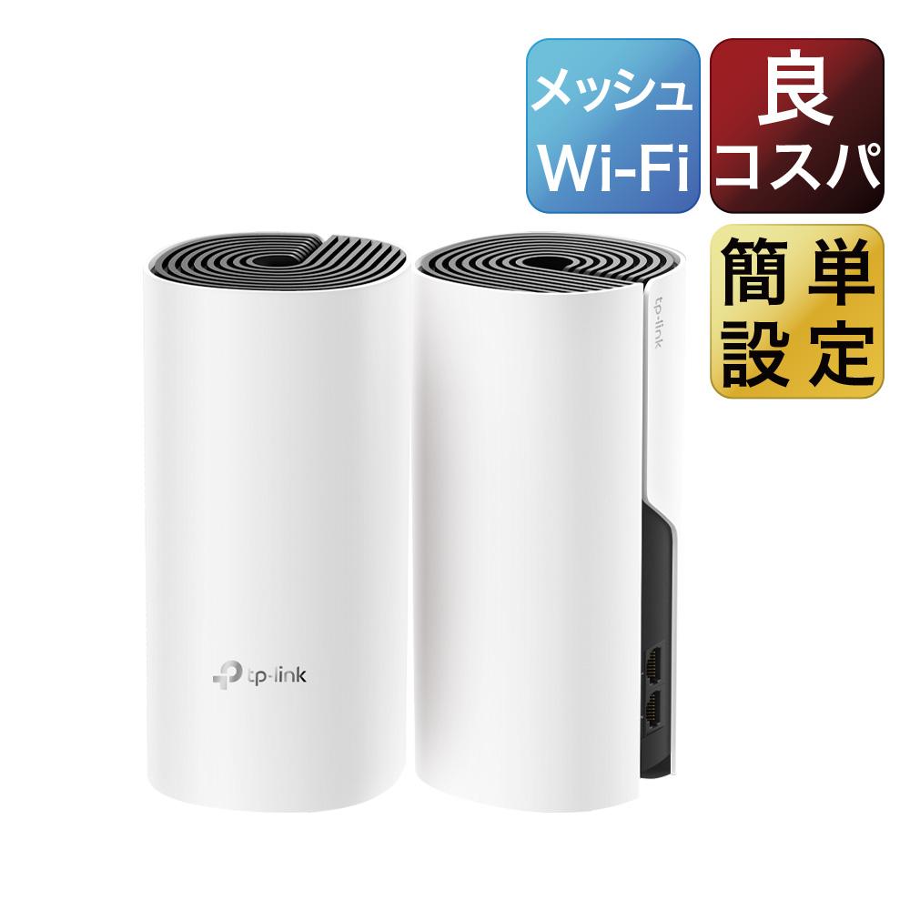 世界市場占有率NO.1のネットワーク機器メーカー----ティーピーリンク 保障 日本上陸 コスパ絶好 次世代向けメッシュネットワークシステム 無線ルータTP-Link Deco 11ac n オリジナル M4 無線LANルーター 2ユニット Wi-FiシステムWiFiルーター