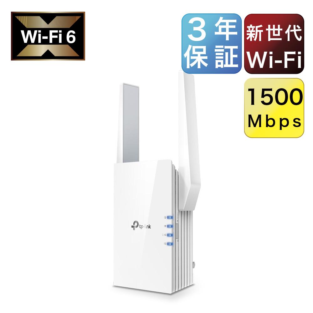 WIFI中継器 無線LAN中継器 Wi-Fi6 11AX 1200Mbps+300Mbps RE505X 3年保証 A WIFI6 AX1500 正規品スーパーSALE×店内全品キャンペーン 中継器 強力なWi-Fiを信号死角へ拡張 お得なキャンペーンを実施中